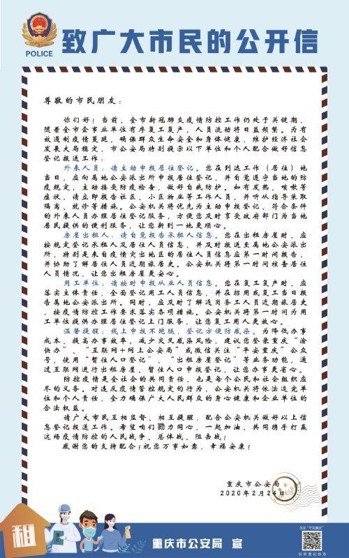 重庆警方致信市民做好疫情期间炒股配资 登记