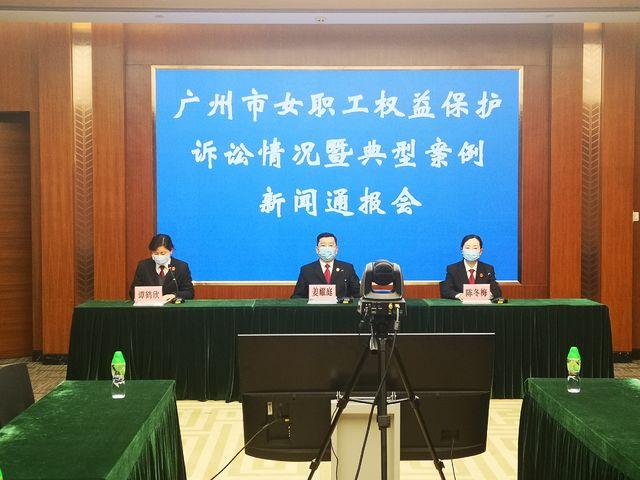 过去两年广州全市劳动争议案三成多涉女职工