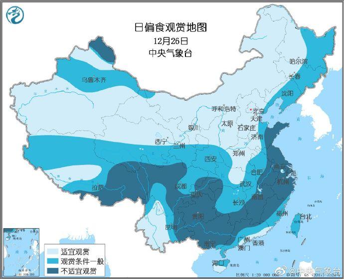 今天(26日),2019年最后一次金环日食奇观将上演,我国可以观测到日偏食。哪些地方观测效果更好,哪里会受阴雨影响与日食无缘呢? 当太阳、月球和地球排成一条直线,月球位于两者之间时就会发生日食天象,日食又分全食、环食和偏食。据中国天气网首席气象分析师胡啸介绍,本次日食主要发生在26日中午,如果不考虑天气因素,我国全境都基本可以观测到日偏食,且越往南食分(月亮遮住太阳直径的比例)越大。食甚的时间自西向东陆续到来,主要出现在下午13时-14时前后。  日偏食观赏条件地图。(来源:中央气象台) 但是,由于云层
