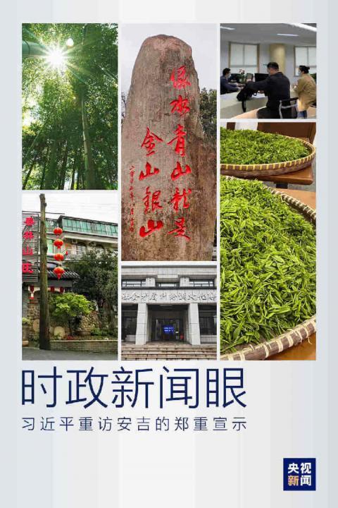 【订阅中国青年报】_时隔15年,习近平重访安吉宣示了什么