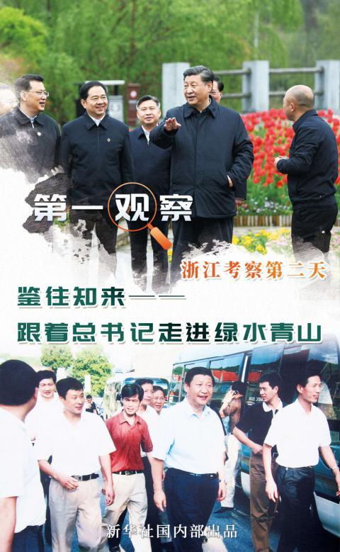 【订阅中国青年报】_鉴往知来——跟着总书记走进绿水青山