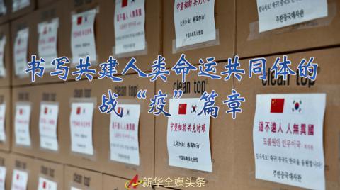 """【订阅中国青年报】_书写共建人类命运共同体的战""""疫""""篇章"""