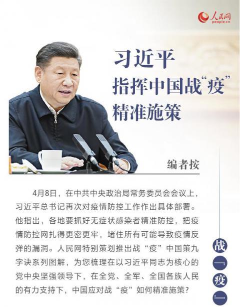 """【中国青年报青年】_习近平指挥中国战""""疫""""精准施策"""