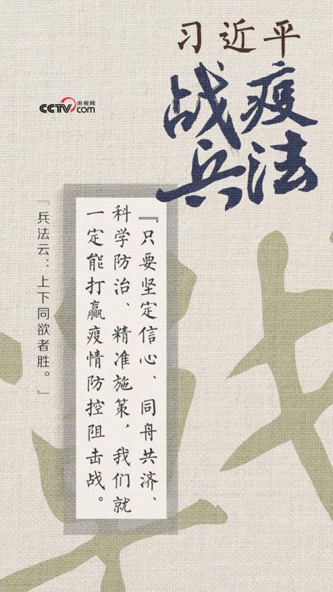 """【张坤中国青年报】_习近平战""""疫""""兵法——上下同欲者胜"""