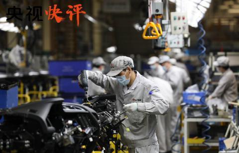 【中国青年报社】_【央视快评】加大复工复产政策落实力度 着力扩大国内需求