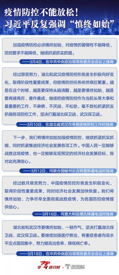 """【韩寒 中国青年报】_指挥战""""疫"""",习近平为何频频强调这四个字"""