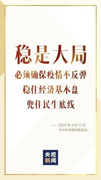"""【张坤中国青年报】_除了""""六保"""",中央对经济工作还有哪些最新部署?一组数字看懂"""