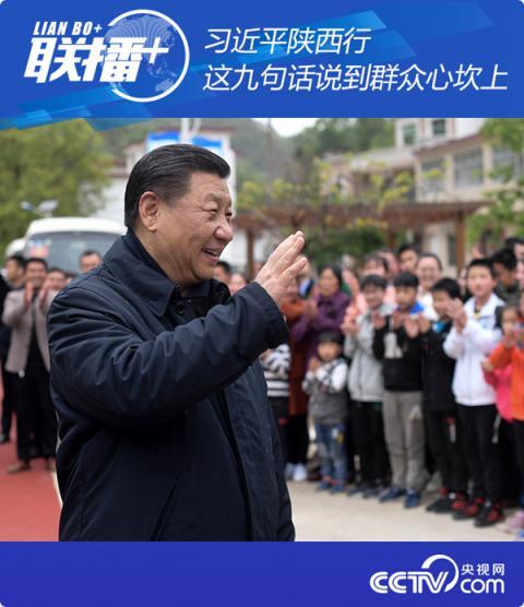 【中国青年报刘畅】_联播+ | 习近平陕西行 这九句话说到群众心坎上