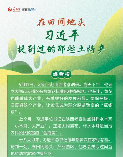 【中国青年报 冰点】_在田间地头 习近平提到过的那些土特产