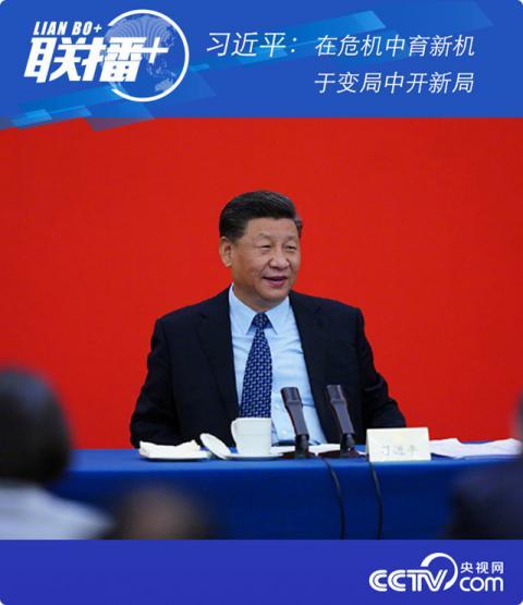 【中国青年报冰点】_联播+ 丨习近平:在危机中育新机于变局中开新局