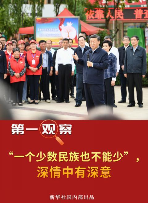 """【中国青年报社】_第一观察   """"一个少数民族也不能少"""",深情中有深意"""