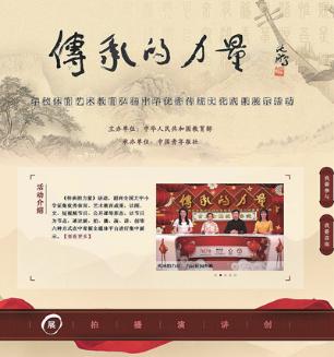 每個青少年都應是中華文明的傳承者