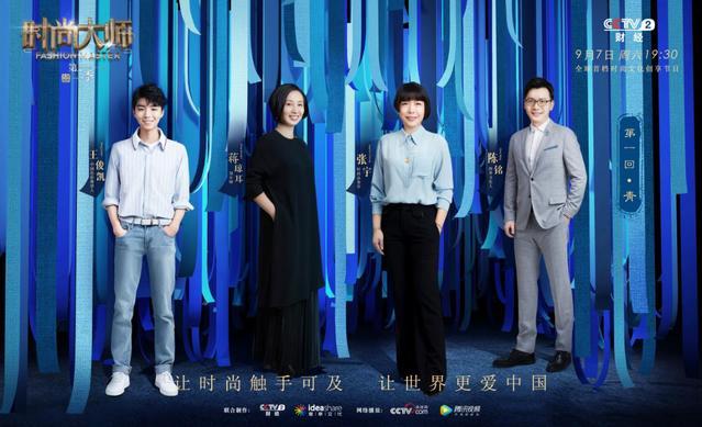 """《时尚大师》来了!创意大秀展示""""中国色"""""""