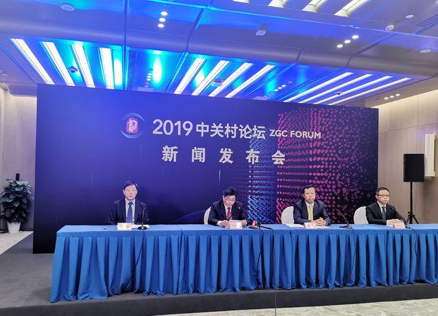 2019年中关村论坛10月16日举行