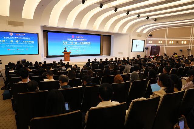 """第三届""""一带一路""""与全球治理国际论坛"""