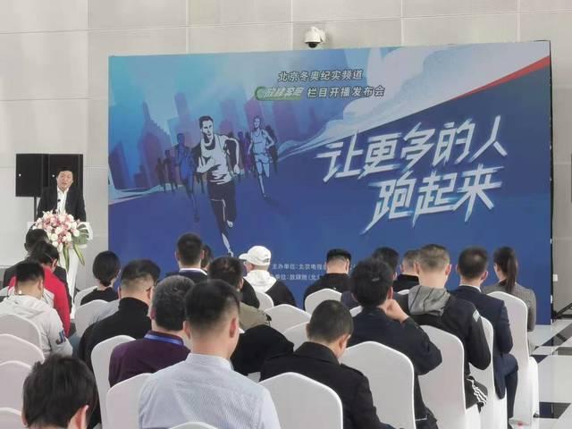 北京电视台冬奥纪实频道推出《放肆奔跑》专题栏目