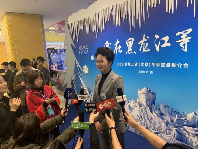 2019黑龙江冬季文化旅游推介会在北京举行