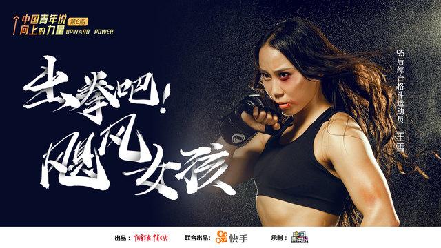 """【中国青年说】23岁美少女十年青春都在""""打架""""?"""