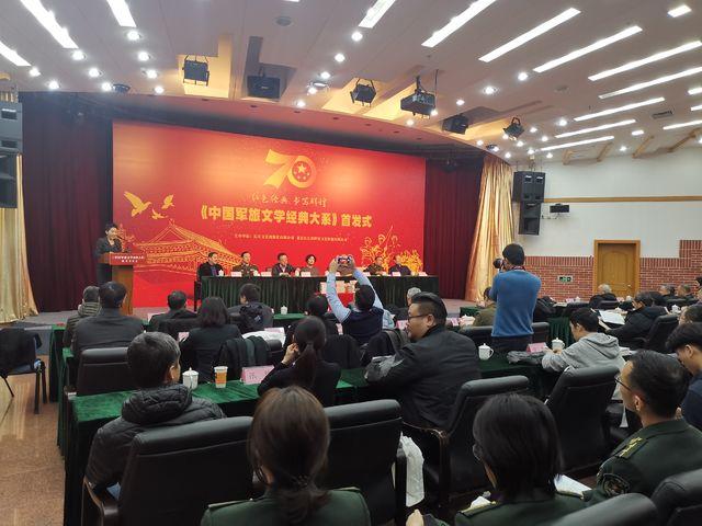 《中国军旅文学经典大系》首发式在京举行