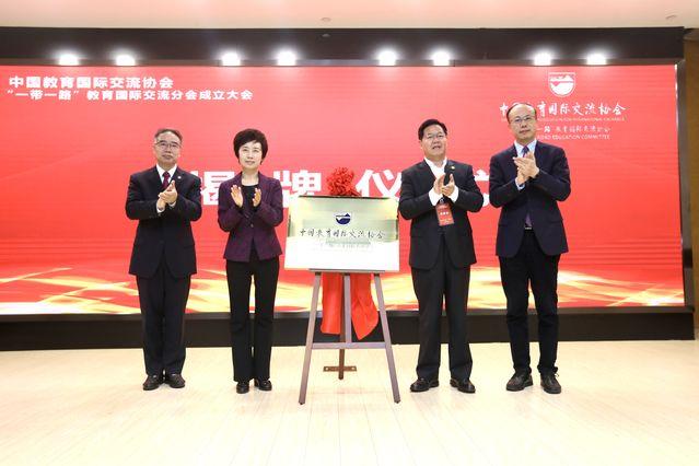 """中国教育国际交流协会""""一带一路""""分会在复旦成立"""