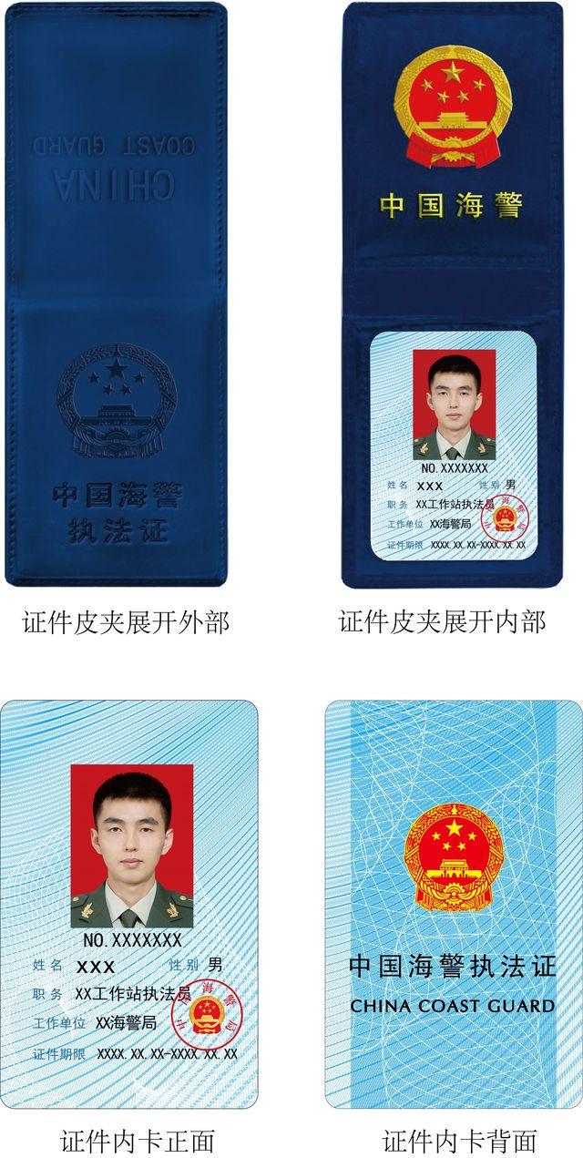 中國海警執法證2020年1月1日起啟用