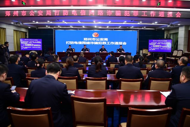 鄭州警方發布2019年十大電信網絡詐騙常用語