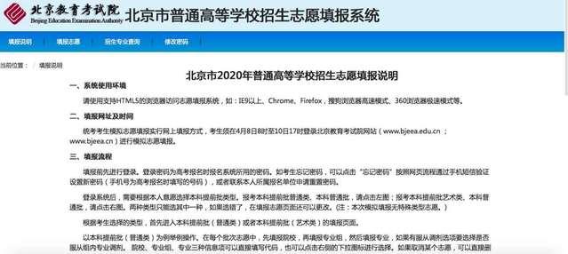 今天上午8时北京高考生开始网上模拟报志愿