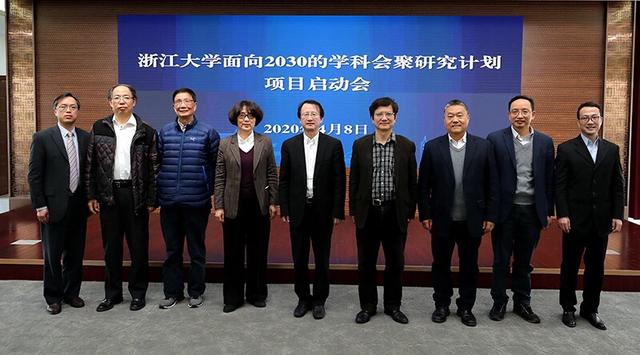 """浙江大学公布""""创新2030""""计划内容"""