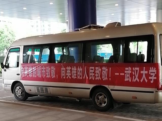 武大河南校友会助力武汉市民免费乘大巴返乡返岗