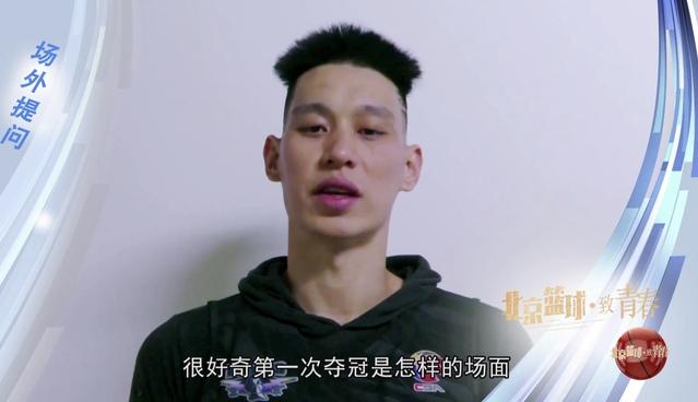 北京篮球的历史基因林书豪的一个问题翻