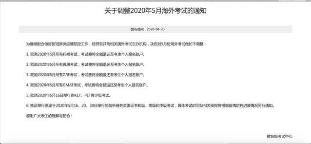 教育部考试中心:取消5月份的托福、雅思等海外考试