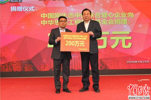 中国青年报:第二届生态中国公益影响力盛典举行