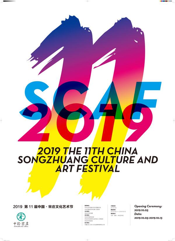 艺术之光十一届中国宋庄艺术节