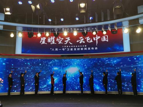 """""""人民一号""""卫星将于2020年1月发射"""