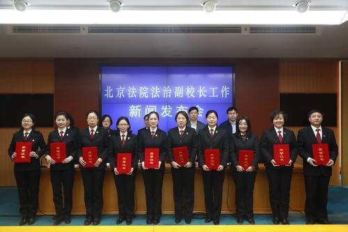 北京已有2095名法治副校長 覆蓋1643所中小學和職業院校