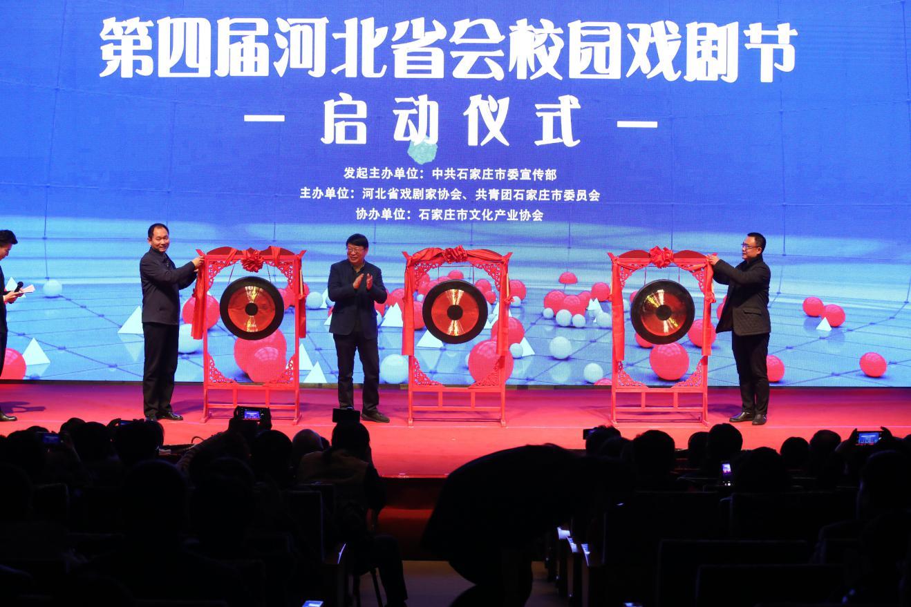 河北省会第四届校园戏剧节启动