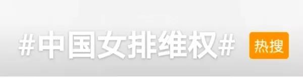 """""""中国女排维权""""上热搜!排协严正声明!"""