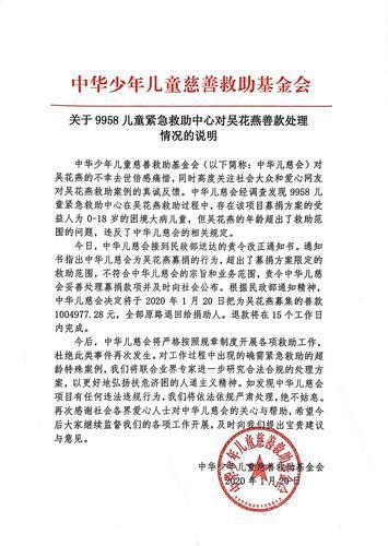 民政部責令中華兒慈會整改超范圍募捐 吳花燕善款將全部退回捐助人