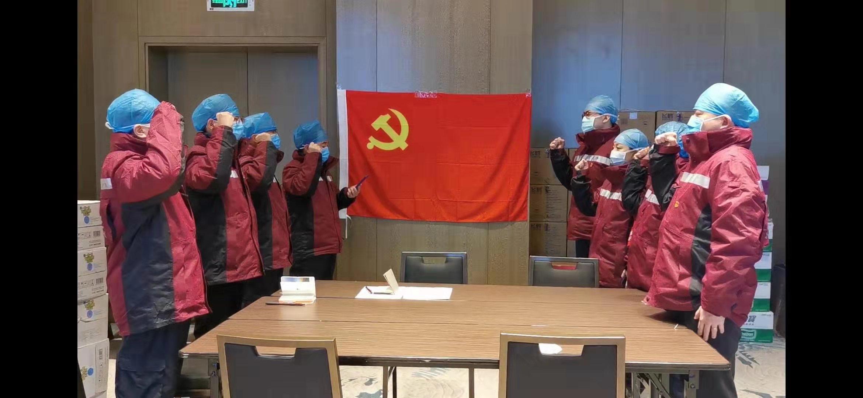 陕西省支援湖北第二批医疗队暂时党支部在武汉创建