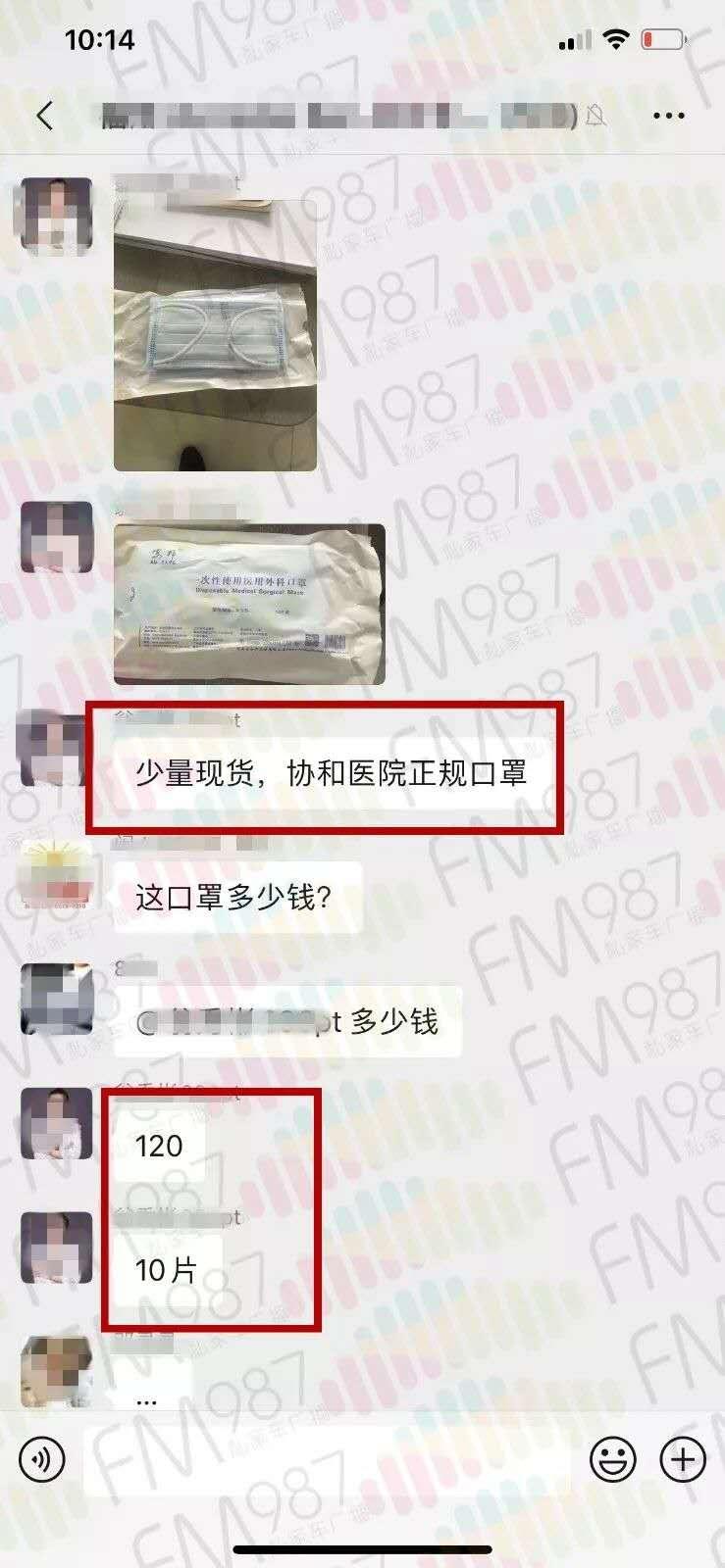 """福州一女子網上兜售""""醫用口罩""""被行拘15日"""