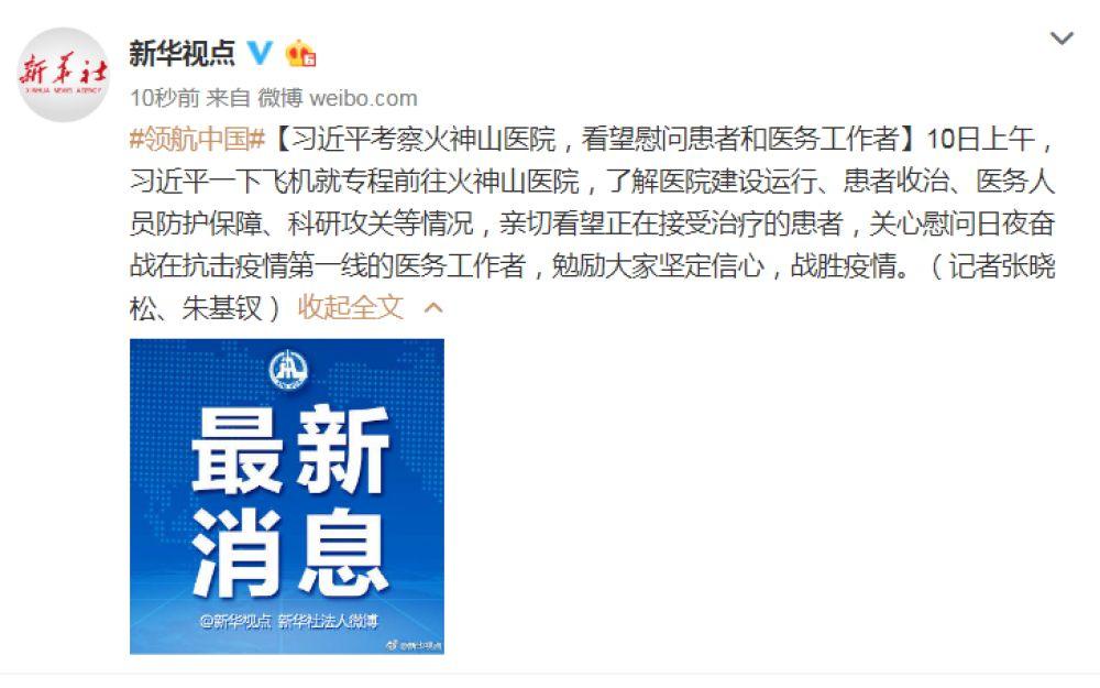 党中央主席习近平今日考察火神山医院,慰问医护人员和患者