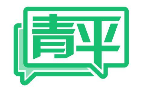 """【中国青年报刘学红】_青平:在深切哀悼中坚定信心 打好疫情防控阻击战""""下半场"""""""