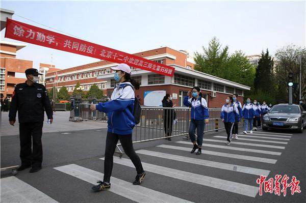 北京高三演练复学后如何防疫