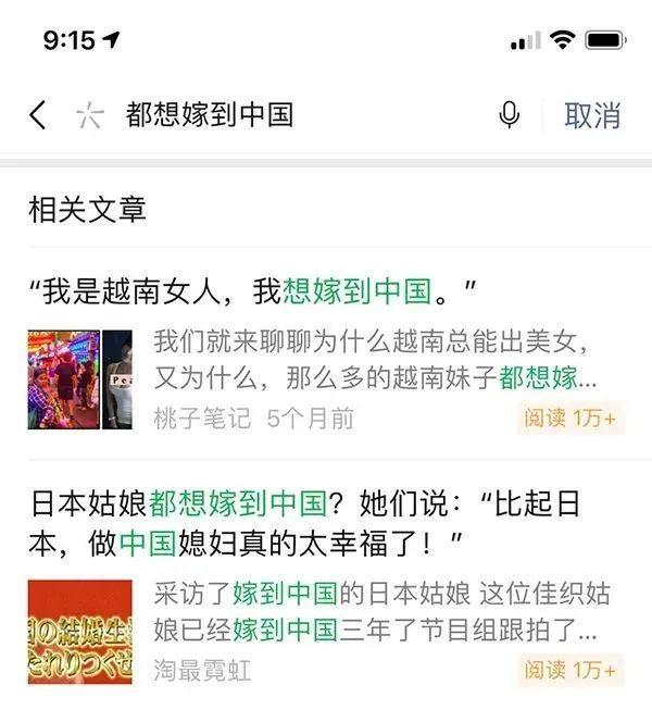 """多国女子想嫁到中国?鸡血""""大爽文""""收割了多少智商税"""